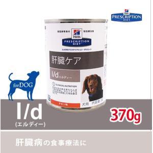 特別療法食 ヒルズ 犬用 l/d缶 370g