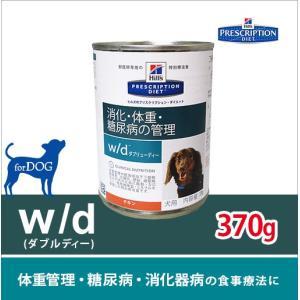 ヒルズ 犬用 w/d缶 370gの画像