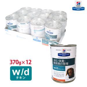 ヒルズ 犬用 w/d缶 370g×12缶パック...