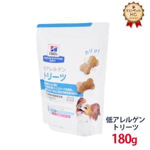 特別療法食 ヒルズ 犬用 低アレルゲントリーツ 180g