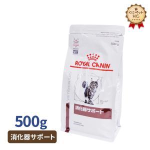 食事療法食 ロイヤルカナン 猫用 消化器サポート ドライ 500g