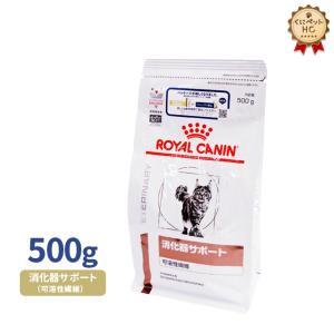 食事療法食 ロイヤルカナン 猫用 消化器サポート(可溶性繊維)ドライ 500g