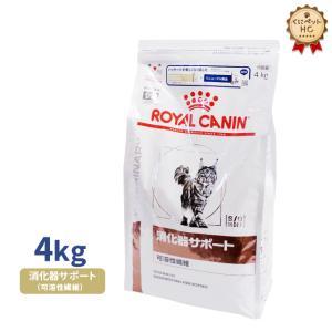 食事療法食 ロイヤルカナン 猫用 消化器サポート(可溶性繊維)ドライ 4kg