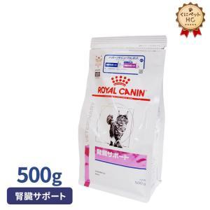 食事療法食 ロイヤルカナン 猫用 腎臓サポート ドライ 500g