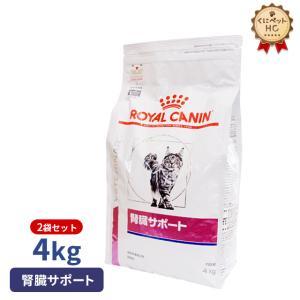 慢性腎臓病の猫のために 猫用 腎臓サポートは、慢性腎臓病の猫に給与する目的で特別に調製された食事療法...