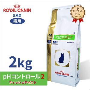 食事療法食 ロイヤルカナン 猫用 pHコントロー...の商品画像