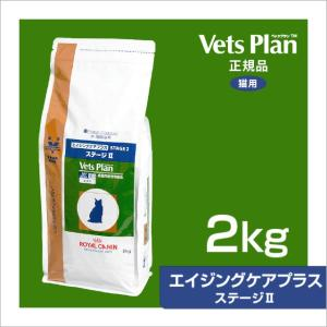 総合栄養食 ロイヤルカナン 猫用 ベッツプラン エイジングケアプラス ステージ2 2kg