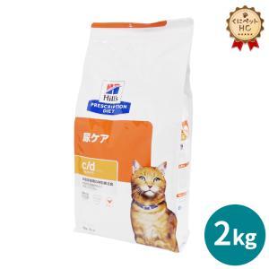 特別療法食 ヒルズ 猫用 c/dマルチケア ドライ 2kg