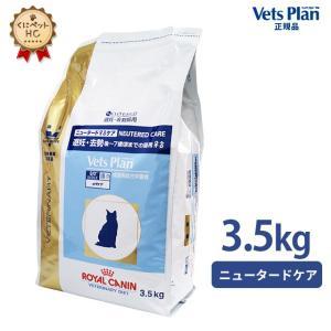 猫用 ベッツプラン ニュータードケアは、避妊・去勢後の雌猫・雄猫の両方の体質変化に配慮した総合栄養食...