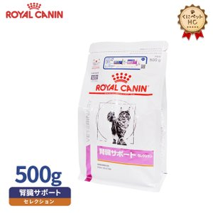 食事療法食 ロイヤルカナン 猫用 腎臓サポート セレクション ドライ 500g
