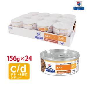 特別療法食 ヒルズ 犬用 c/d マルチケア チキン&野菜入りシチュー缶 156g×24