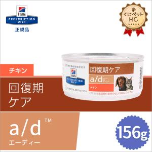 特別療法食 ヒルズ 犬猫用 a/d缶 156g