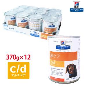 ヒルズ 犬用 c/d マルチケア 缶詰 370g×12缶 特別療法食