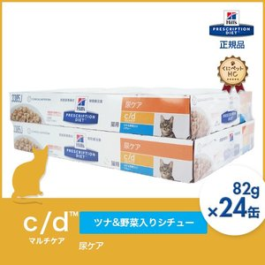 ヒルズ 猫用 c/d マルチケア ツナ&野菜入りシチュー缶 82g×24