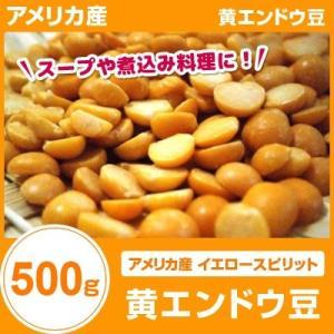外国産(アメリカ) イエロースピリット(黄エンドウ豆)500g
