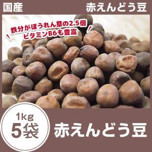 赤えんどう豆5kg(1kg×5袋) 国産 北海道産 29年秋収穫