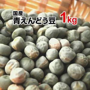 青えんどう豆1kg 29年産 国産 北海道産