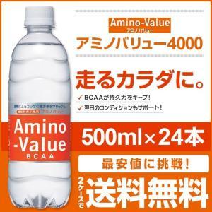 最安値に挑戦大塚製薬/アミノバリュー4000 500ml×24本 1ケースから