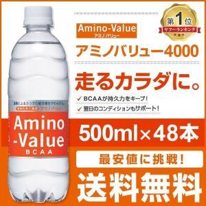 大塚製薬 アミノバリュー4000 500ml 24本×2ケース 送料無料
