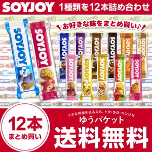 大塚製薬 SOYJOY ソイジョイ 12本まとめ買い選べる味 ピーナッツ/プルーン/アップル/サンザシ/ストロベリー