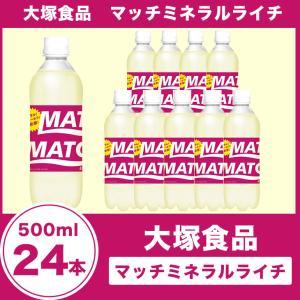 大塚食品マッチ 500ml×24本も選べます