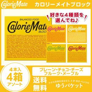 カロリーメイト ブロックプレーン・チョコ・チーズ・フルーツ・メープル4本入 4箱アソート 送料無料