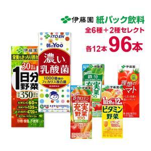 伊藤園紙パック 200ml×12本×6種+お好...の関連商品7