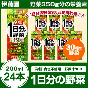 1日分の野菜 200ml×24本伊藤園200...の関連商品10