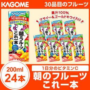 カゴメ 朝のフルーツこれ一本200ml×24本 デザイン、原材料名、栄養成分表示については、 メーカ...
