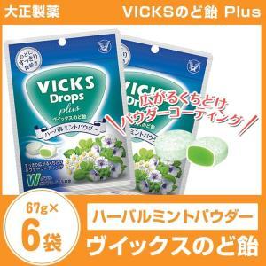 大正製薬 ヴイックスのど飴プラス ハーバルミントパウダー 67g×6袋 のどあめ あめ VICKS ...