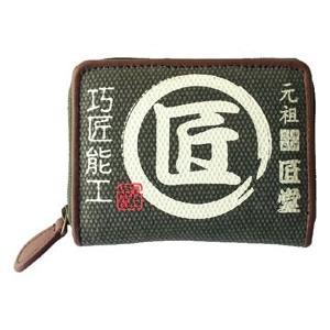 【コヅチ】 匠堂シリーズ 匠堂財布 鶯 TD-05K|kunimotohamono