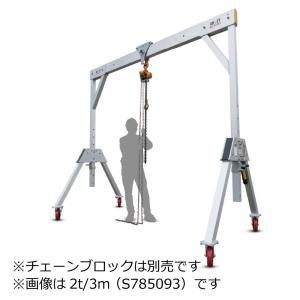 【アサダ】 アルミ製門型クレーン ガントリー 2t/3m S785093【受注生産】|kunimotohamono