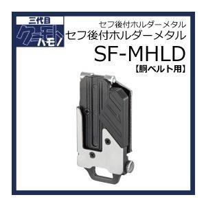 【タジマ】 セフ後付ホルダーメタル SF-MHLD|kunimotohamono