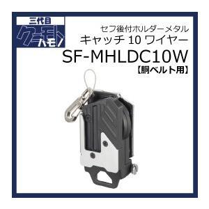 【タジマ】 セフ後付ホルダーメタル キャッチ10ワイヤー SF-MHLDC10W《メーカー欠品中》【予約商品】|kunimotohamono