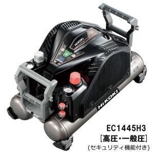 【新商品】【日立】 エアコンプレッサ EC1445H3 セキュリティ有|kunimotohamono
