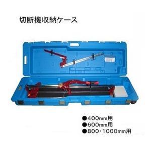石井超硬工具 切断機収納ケース IPC-400PTL|kunimotohamono