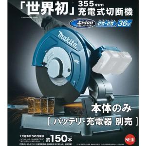 マキタ(makita) 充電式切断機 355mm LW141DZ 本体のみ 36V kunimotohamono