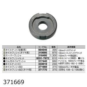 日立(HIKOKI) ディスクグラインダ 100用ホイルワッシャB3 371669〜B3(ダイヤ用) 371770 kunimotohamono
