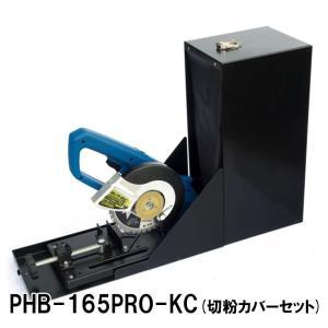 山真(YAMASHIN) 小型チップソー切断機 MrパーチェーンハイブリッドPRO PHB-165PRO-KC 切粉カバーセット kunimotohamono
