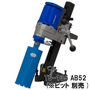 シブヤ ダイモドリル TS-135 AB-52 角度付支柱&ベースAB52セット|kunimotohamono