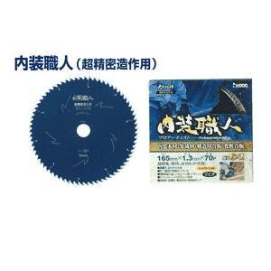 アイウッド 大工の仕事 内装職人(超精密造作用) 165×1.3×70P 99143 kunimotohamono