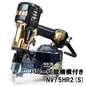 日立(HIKOKI) 高圧ロール釘打機 パワー切替機構付き NV75HR2(S)|kunimotohamono