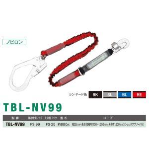 藤井電工 ツヨロン 胴ベルト型用ランヤード TBL-T-NV99-BK (ランヤード色:BK)〜(ランヤード色:RE) (新規格対応:第1種/タイプ1) ※予約商品|kunimotohamono
