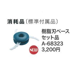 マキタ(makita) 樹脂刃ベースセット品 A-68323