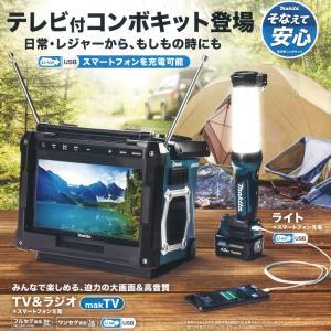 マキタ(makita) 災害用コンボキット CK1010