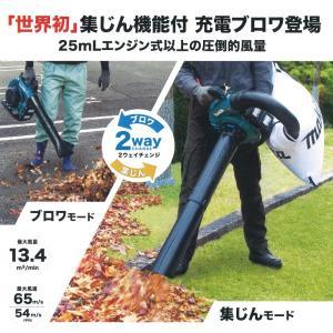 マキタ(makita) 充電式ブロワ バキュームキット付 MUB363DZV 本体のみ バキュームキ...