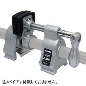 【KDS】 パイプクランプ PC-01|kunimotohamono