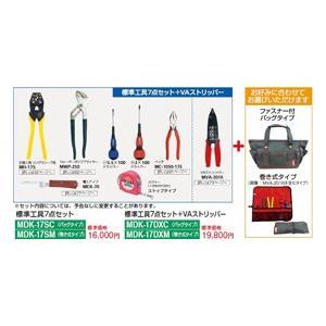 【マーベル】 電気工具士技能試験工具7点セット+VAストリッパー(バックタイプ) MDK-17DXC|kunimotohamono