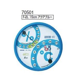 【シンワ測定】 温湿度計 F-2L 環境管理 丸型 15cm アクアブルー 70501|kunimotohamono