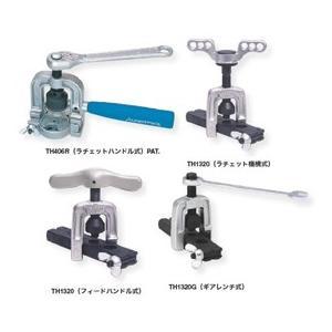 スーパーツール フレキ管ツバ出し工具(ギアレンチ式) TH1320G|kunimotohamono